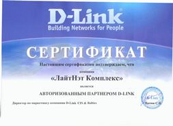 D-link Authorized partner