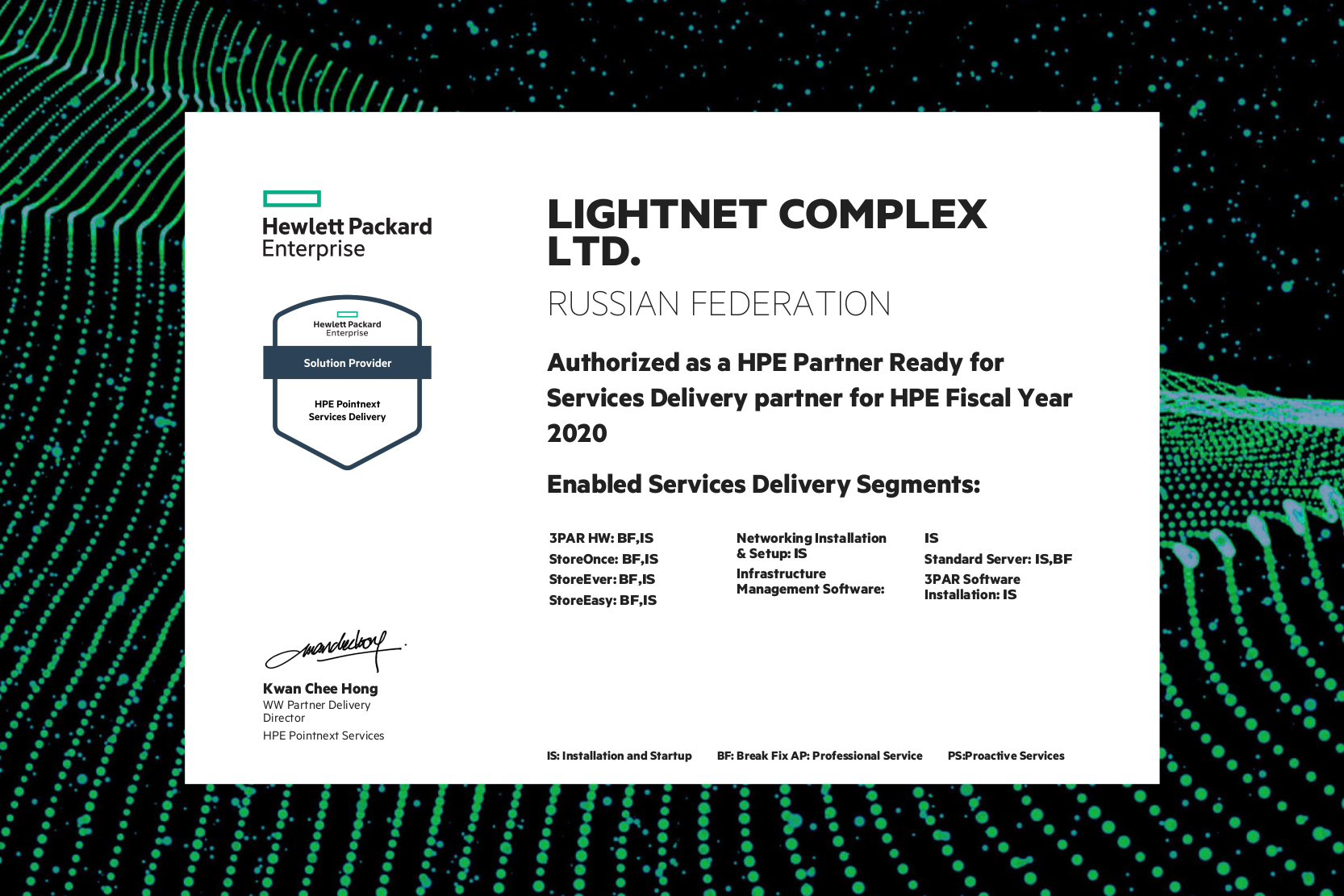 HPE - Services Delivery Certificate