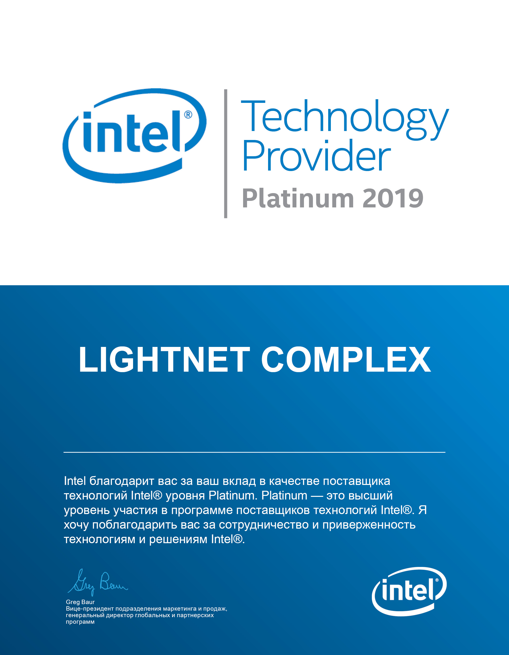 Intel - Platinum Intel Technology Provider