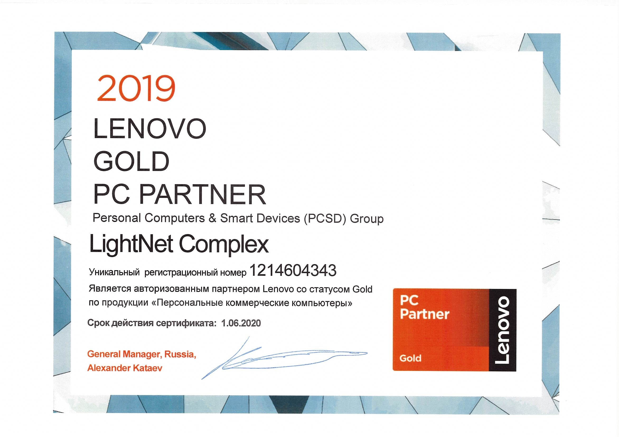 Lenovo - Gold PC Partner (Personal computers & Smart Devices (PCSD) Group)