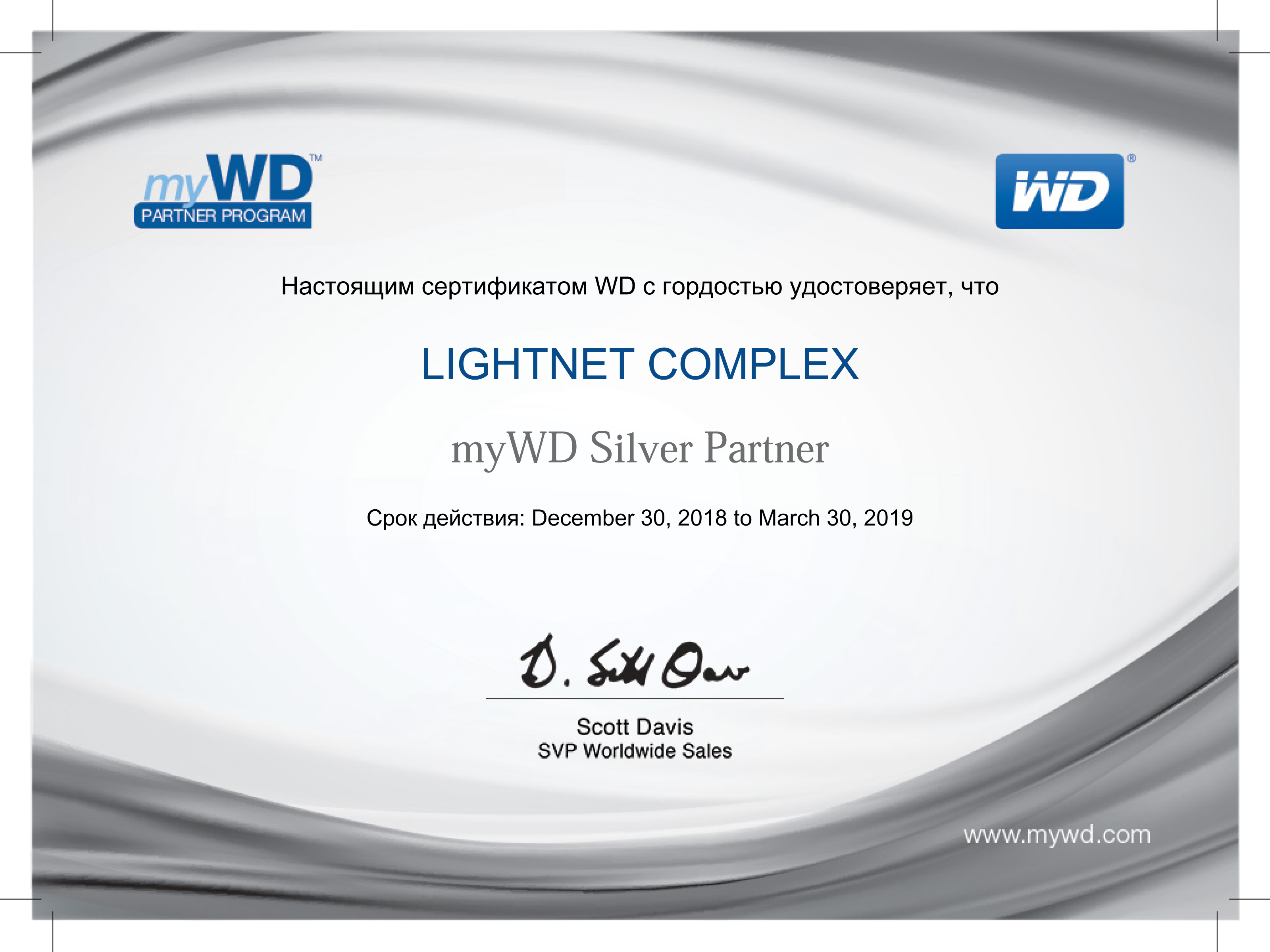 Western Digital - myWD Silver Partner
